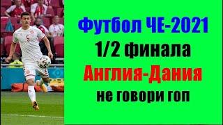 Футбол ЧЕ 2021 1 2 финала Англия Дания