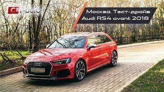 Тест-драйв Audi RS4 в Москве (новая Ауди РС4 450лс - авто для дачи, города и трека)