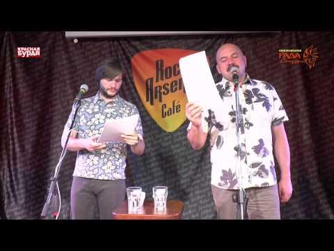 Видео: Красная Бурда. 18 июня 2014г. RockArsenalCafe