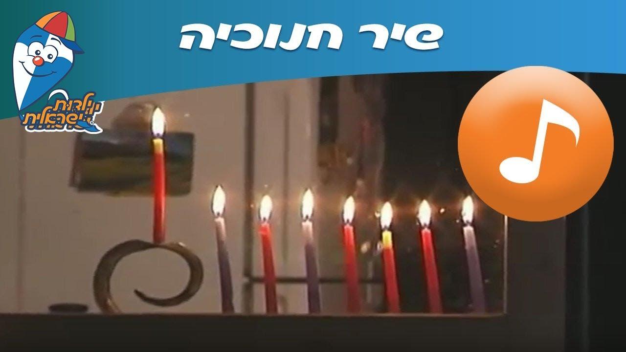חנוכיה - שיר חנוכה לילדים - שירי הופ! ילדות ישראלית