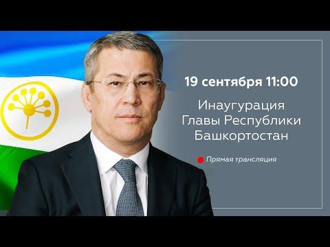 Инаугурация Радия Хабирова на пост Главы Республики Башкортостан!