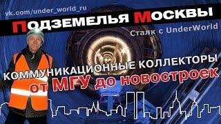 Диггеры UnderWorld   Подземелья Москвы - от МГУ до новостроек
