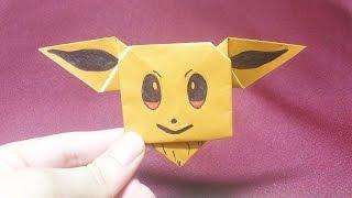 Origami Pokemon Eevee【How to make origami】ポケモン イーブイ 折り紙 折り方