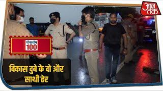 Vikas Dubey के दो और साथी ढेर I Kanpur Police Encounter I Nonstop 100 I July 9, 2020