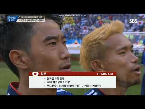 Anthem of Japan vs Colombia FIFA World Cup 2018