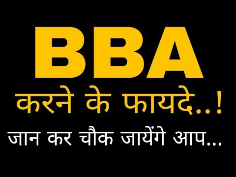 BBA करने के फायदे Explained In Hindi || BBA Course Details In Hindi || By Sunil Adhikari ||