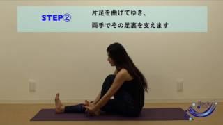 ①足と腰を伸ばした状態で腰掛けます。 ②片側の膝を曲げ、足裏を両手で支...