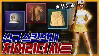 신규 스킨 - 치어리더 세트/황무지 레저 세트 안내 […