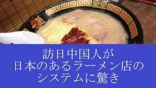 中国ネット・中国人観光客が日本のあるラーメン店のシステムに驚き。