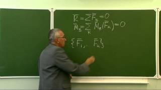 Статика. Условие равновесия. Лекция (21)
