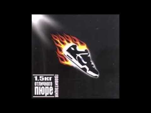 1,5 кг Отличного Пюре - Гравитация (2002) Альбом