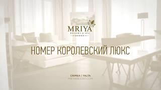Королевский люкс в Mriya Resort & SPA