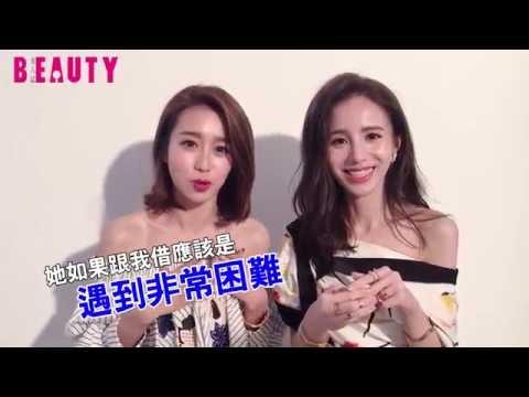 BEAUTY美人誌封面人物「甯兒+唐葳」之快問慢(?)答!