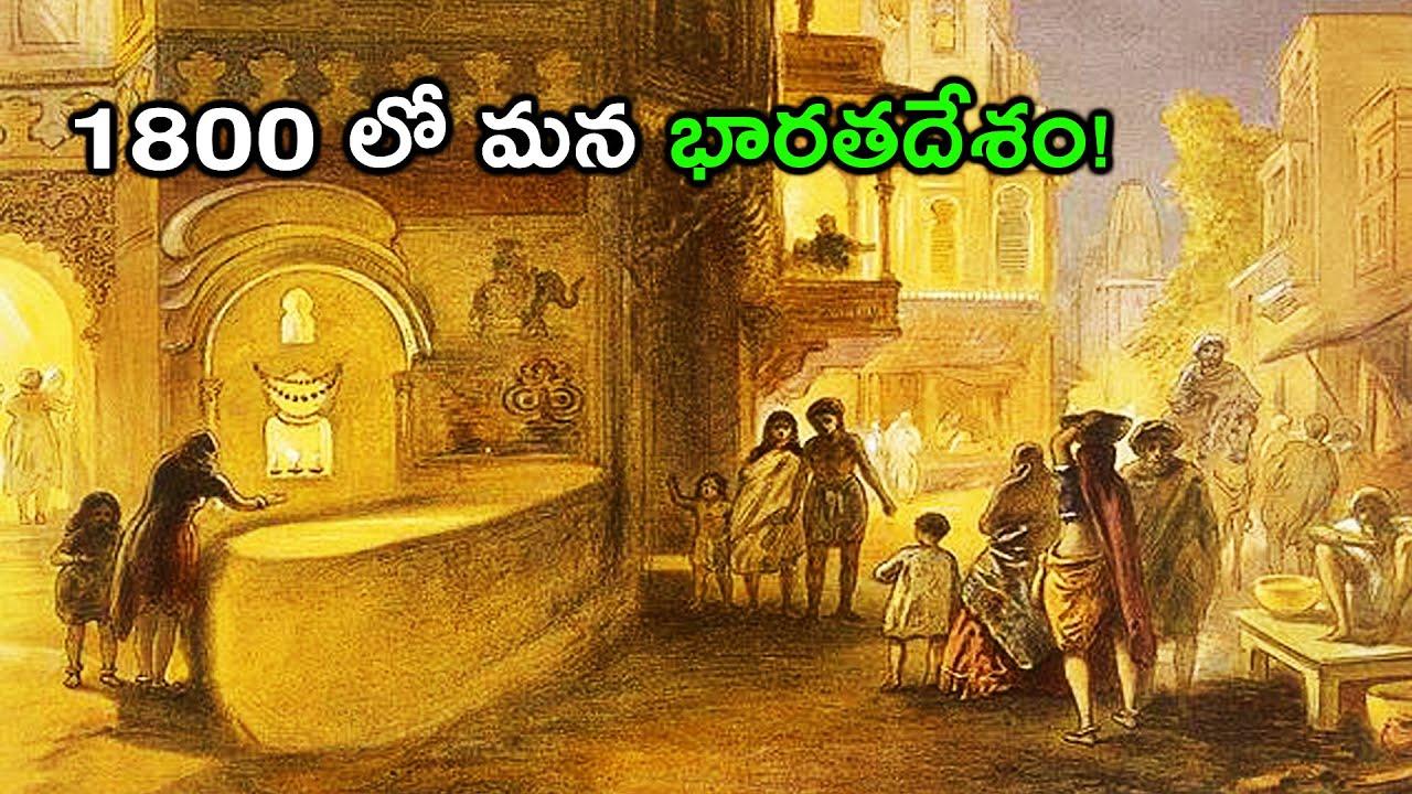 1800 లో మన భారతదేశం ఇలా ఉండేది! Indians Lifestyle In The Year 1800