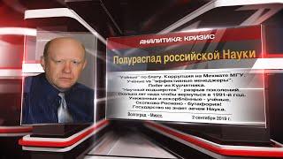Зотьев: Полураспад российской Науки
