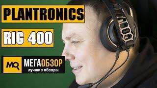 Plantronics RIG 400 обзор наушников