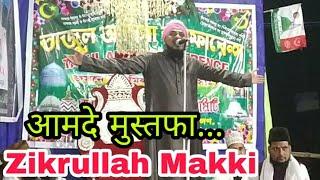 Download lagu Zikrullah Makki || शान ए नबी ﷺ Tajul Ambia Conference #Eid_Milad_Un_Nabi
