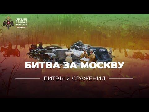 Битва под Москвой Сражения Великая Отечественная Война