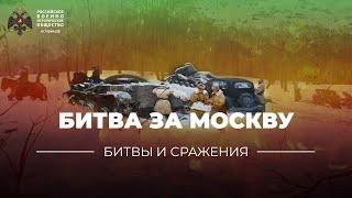 Тест «Битвы и сражения: битва за Москву»
