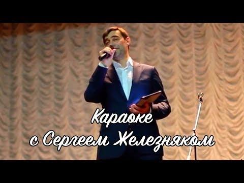 Караоке с Сергеем Железняком