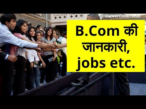 B.Com course details and career options in Hindi by Vicky Shetty