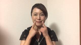 浅井千華子流 微笑み顔になる方法