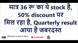 मात्र 36 रू का ये stock है, 50% discount पर मिल रहा है || TOP SMALLCAP STOCK