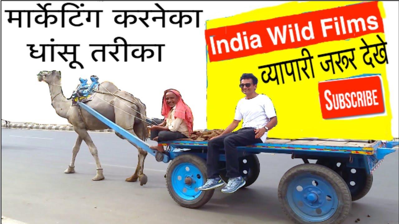 13f3c71e6e Cheap Advertising   Creative Marketing (VIGYAPAN LEKHAN) ideas in hindi