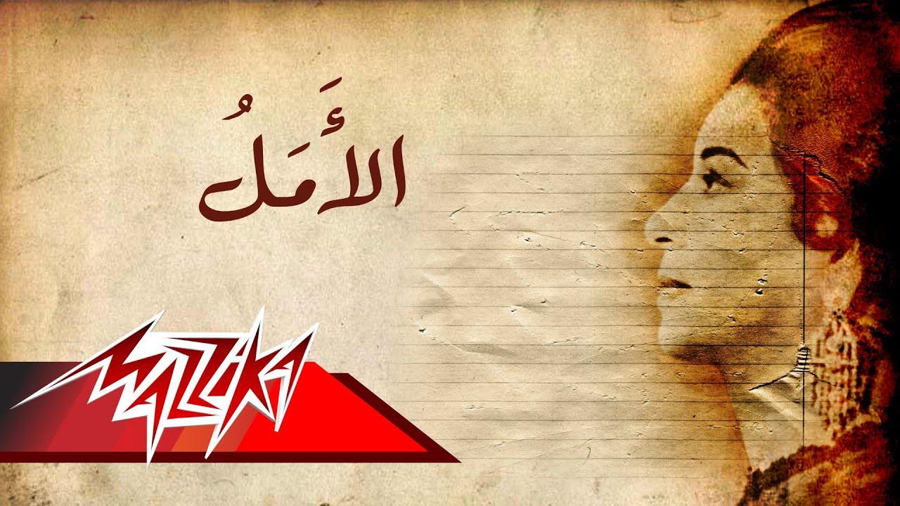 El Amal - Umm Kulthum الامل - ام كلثوم
