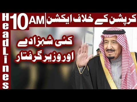 War Against Corruption in Saudi Arabia - Headlines 10 AM - 5 November 2017 - Express News