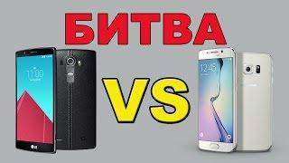 LG G4 vs Samsung Galaxy S6 Edge(Битва LG G4 vs Samsung Galaxy S6 Egge http://video-shoper.ru/ Сравнение двух популярных и мощных смартфона http://video-shoper.ru/ ..., 2015-07-29T16:51:09.000Z)