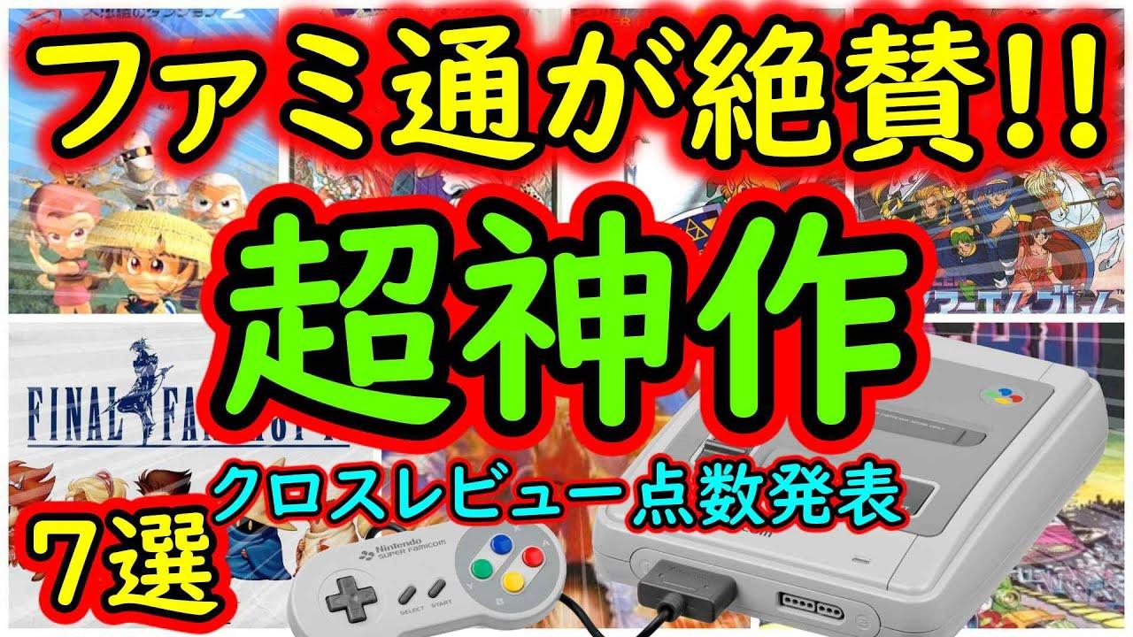 【スーパーファミコン】ファミ通が絶賛!!超神作 7選