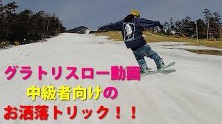 【これが出来たら格好いい!流れるグラトリ】初心者 オーウェン リバースターン ノーリーロック コンパス 小技 グラトリ awesome OLLIE PRES snowboard WOW thumbnail