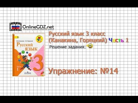 Упражнение 14 - Русский язык 3 класс (Канакина, Горецкий) Часть 1