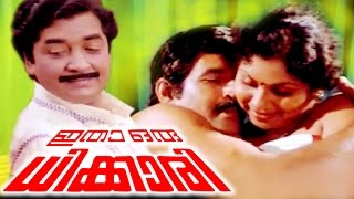 Repeat youtube video Itha Oru Dhikkari | Malayalam Full Movie | Prem Nazir,Soman & Jayabharathi