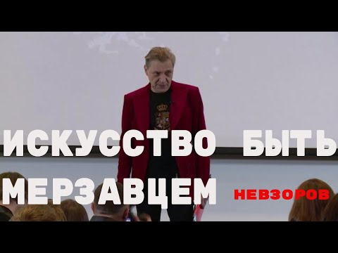 Искусство быть мерзавцем. - Видео с YouTube на компьютер, мобильный, android, ios