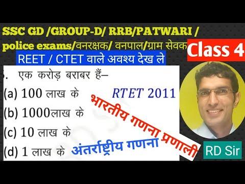 Indian numbering system / भारतीय गणना प्रणाली / एक करोड़ तक की संख्याओं को लिखना और बोलना