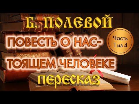 Повесть о настоящем ЧЕЛОВЕКЕ. Борис Полевой. (Часть 1 из 4)