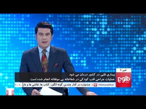 TOLOnews 10pm News 28 September 2017 / طلوعنیوز، خبر ساعت ده، ۰۶ میزان ۱۳۹۶