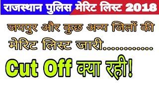 Rajasthan Police Jaipur merit list // राजस्थान पुलिस जयपुर व कुछ अन्य जिलों की मेरिट लिस्ट जारी