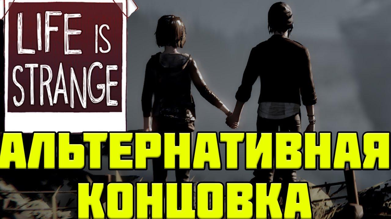 Life is strange - Эпизод 5: Альтернативная концовка игры ...