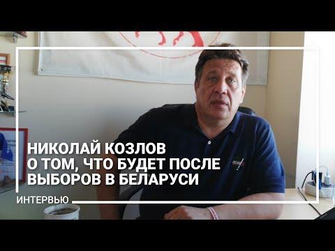 Николай Козлов о том, что будет после выборов в Беларуси