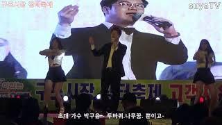 [suyaTV] 구포시장 장터축제, 초대가수 박구윤