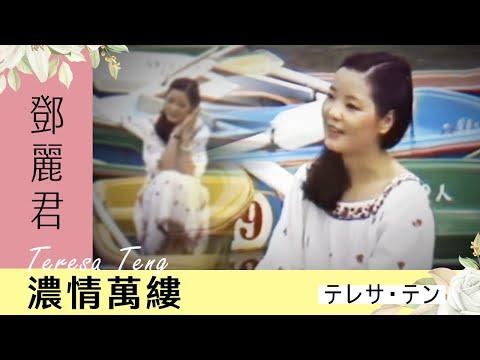 鄧麗君-濃情萬縷 Teresa Teng テレサ・テン