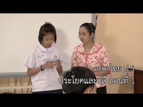 ภาษาไทย ป.5 ประโยคและวลี ตอนที่ 1 ครูชุลีพร รุ่งเรืองศิรินนท์