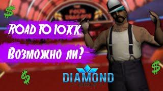 ИГРАЮ НА DIAMON RP TRILLIANT | ROAD TO 10KK | 1#