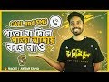 🔥 Hacks: Call & SMS: পাত্তা না দিলে পাত্তা আদায় করে নাও | ফোন কলের কায়দাকানুন |  Ayman Sadiq