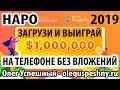 ЗАРАБОТОК НА ТЕЛЕФОНЕ БЕЗ ВЛОЖЕНИЙ ВЫИГРАЙ $1 000 000 HAPO МОБИЛЬНОЕ ПРИЛОЖЕНИЕ