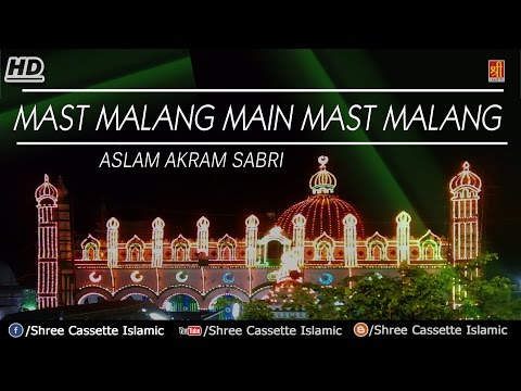 Mast Malang Main Mast Malang | Aslam Akram Sabri New Qawwali 2017 | Sabir Pak Kaliyar Sharif