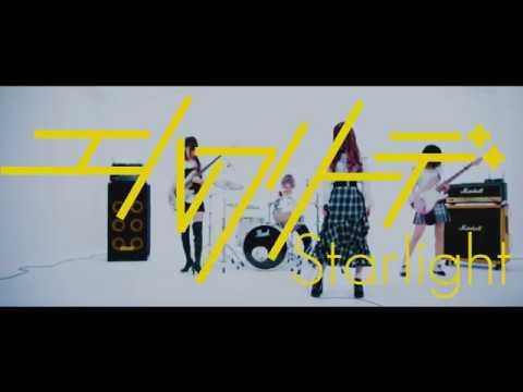 エルフリーデ MusicVideo「Starlight」